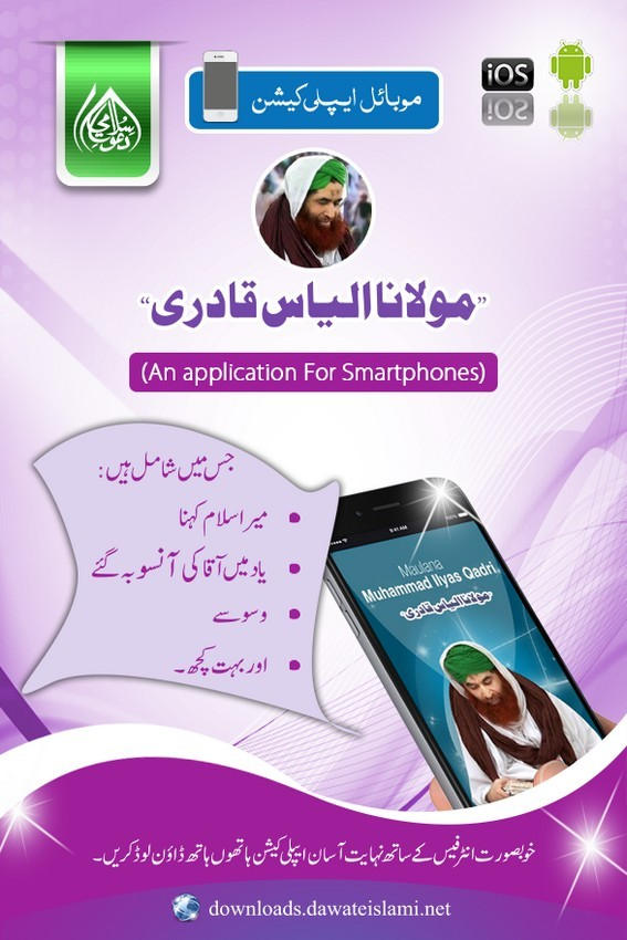 Maulana Muhammad Ilyas Qadri Application-Downloads Service(11)