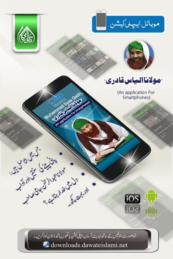 Maulana Muhammad Ilyas Qadri Application-Downloads Service(12)