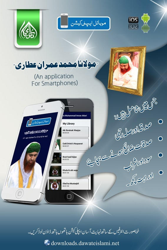 Maulana Muhammad Imran Attari Application-Downloads Service(13)