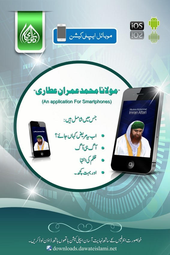 Maulana Muhammad Imran Attari Application-Downloads Service(14)