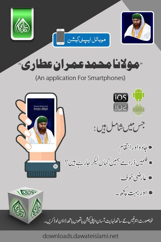 Maulana Muhammad Imran Attari Application-Downloads Service(15)