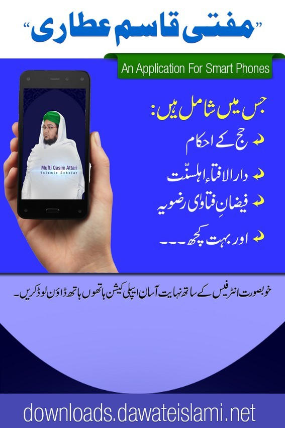 Mufti Qasim Attari Application-Downloads Service(16)