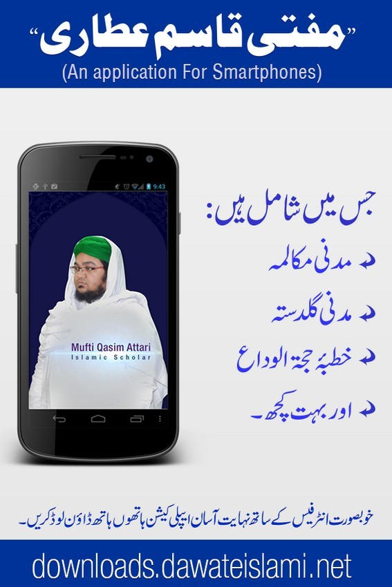 Mufti Qasim Attari Application-Downloads Service(17)