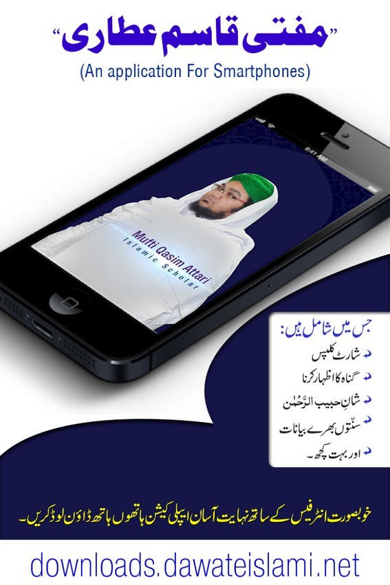 Mufti Qasim Attari Application-Downloads Service(18)