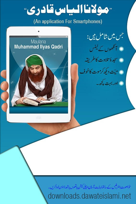 Maulana Muhammad Ilyas Qadri Application-Downloads Service(19)
