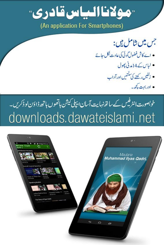 Maulana Muhammad Ilyas Qadri Application-Downloads Service(20)
