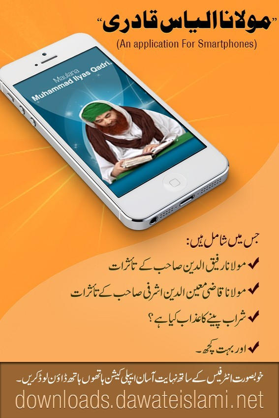 Maulana Muhammad Ilyas Qadri Application-Downloads Service(21)