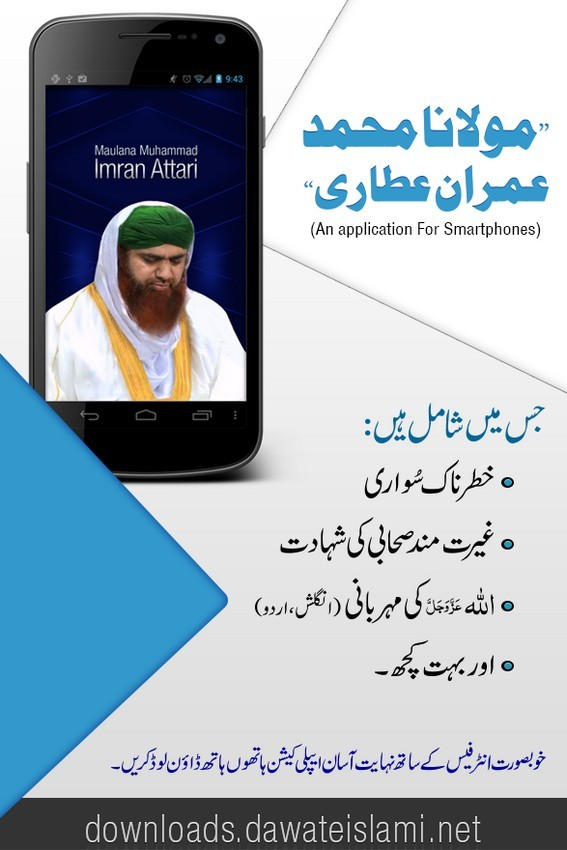 Maulana Muhammad Imran Attari Application-Downloads Service(24)
