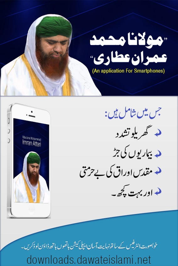 Maulana Muhammad Imran Attari Application-Downloads Service(25)