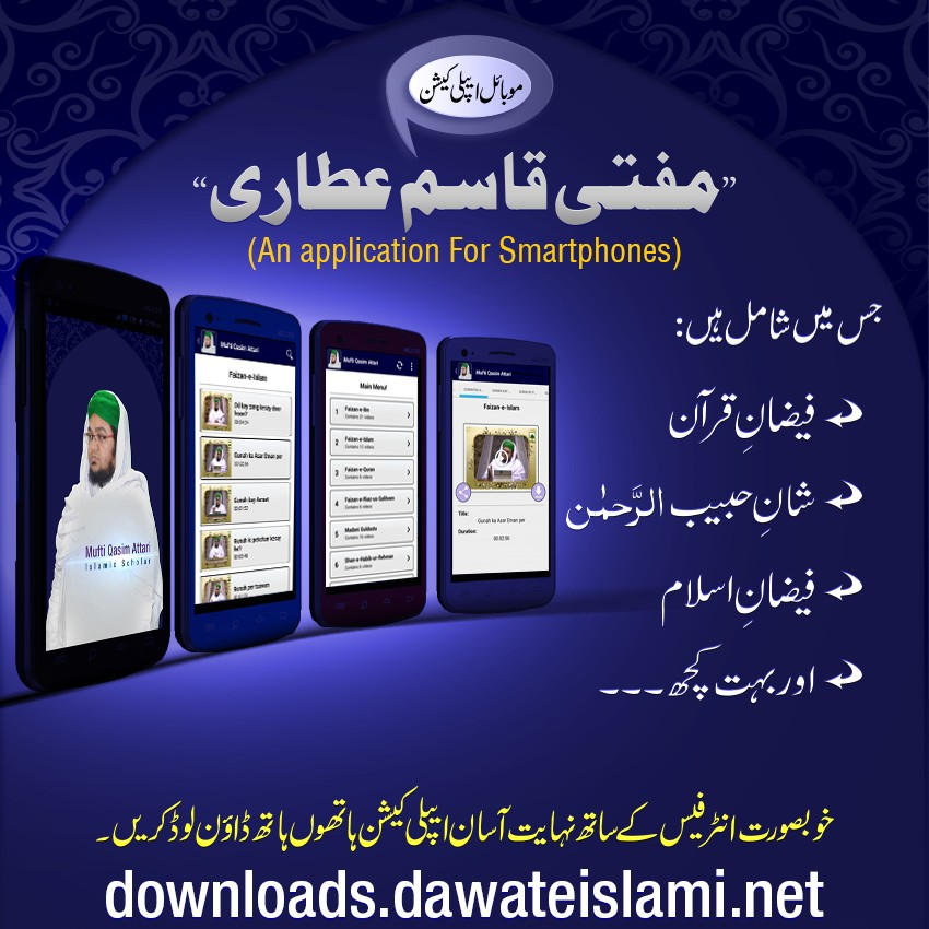 Mufti Qasim Attari Application-Downloads Service(39)