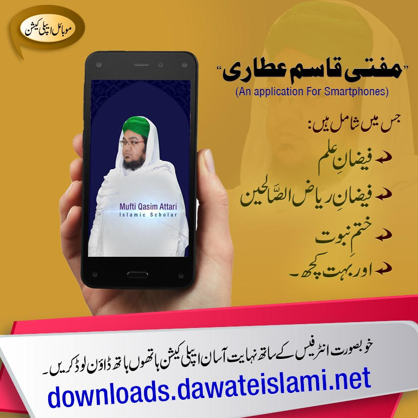 Mufti Qasim Attari Application-Downloads Service(40)