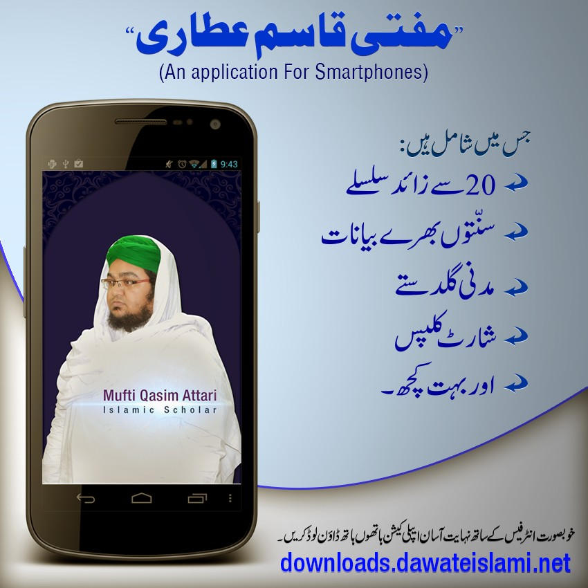 Mufti Qasim Attari Application-Downloads Service(41)