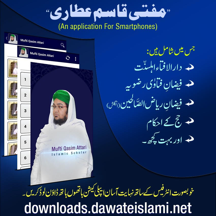 Mufti Qasim Attari Application-Downloads Service(42)