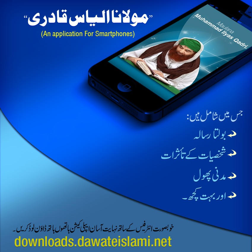 Maulana Muhammad Ilyas Qadri Application-Downloads Service(44)