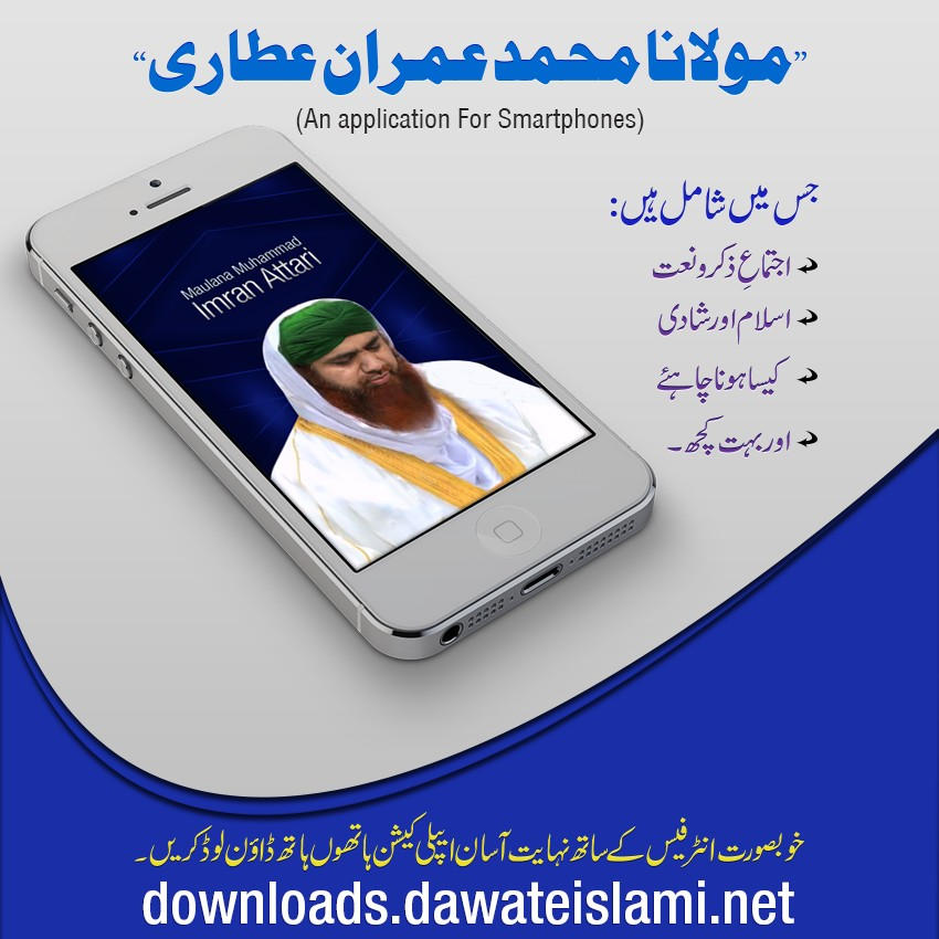 Maulana Muhammad Imran Attari Application-Downloads Service(49)