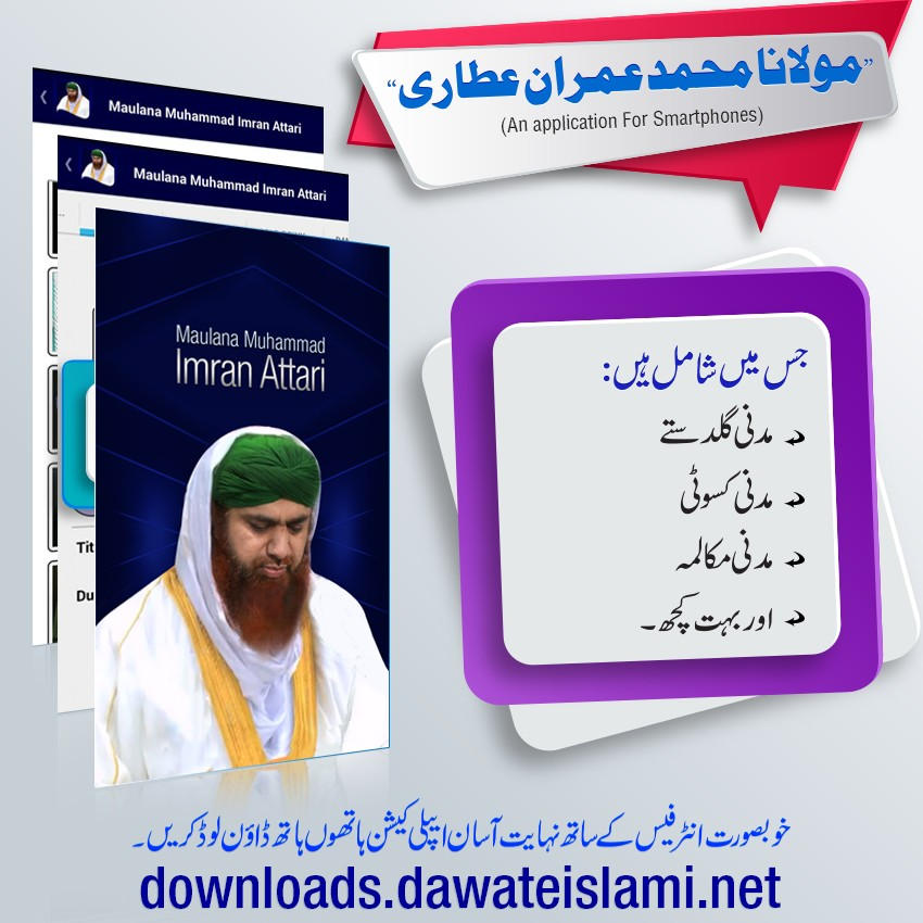 Maulana Muhammad Imran Attari Application-Downloads Service(50)