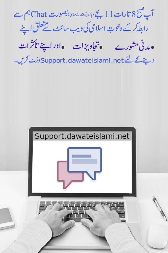 madani mashwaray-support.dawateislami