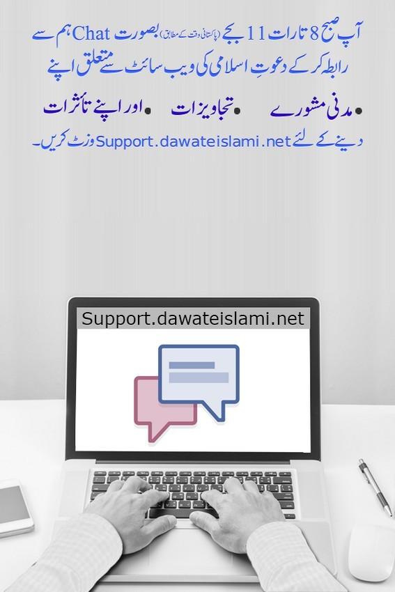 madani mashwaray-support.dawateislami