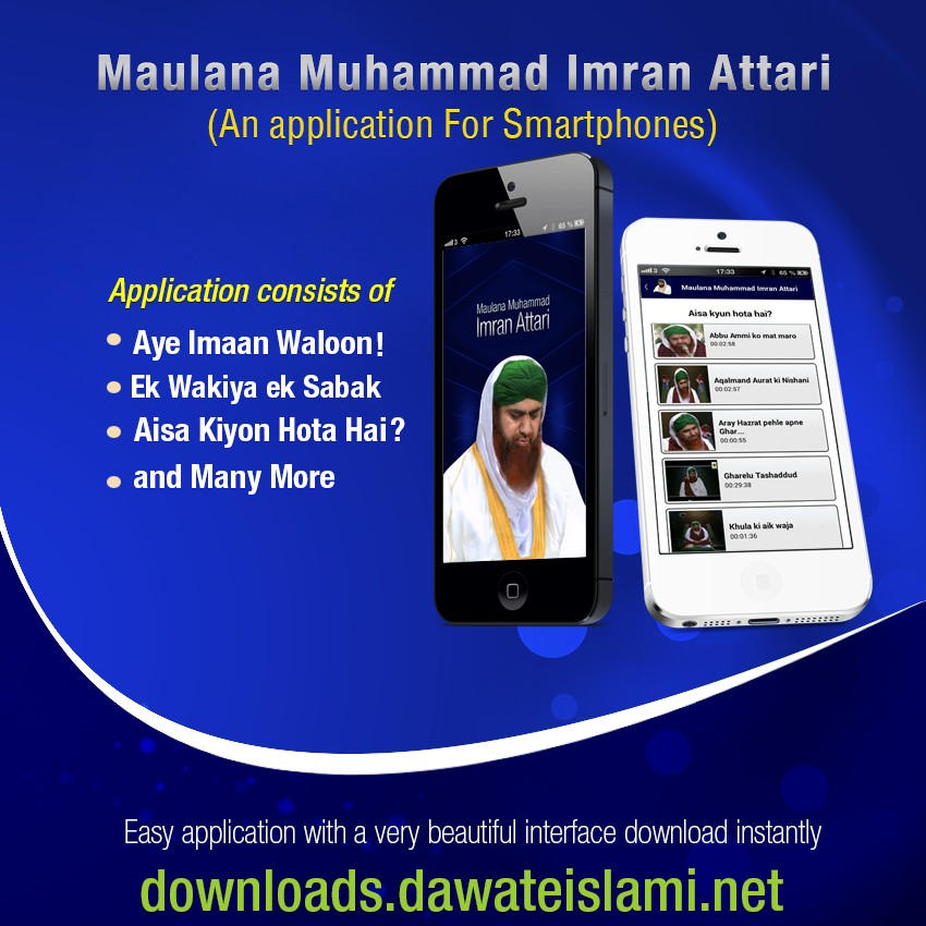 Maulana Muhammad Imran Attari Application-Downloads Service(60)