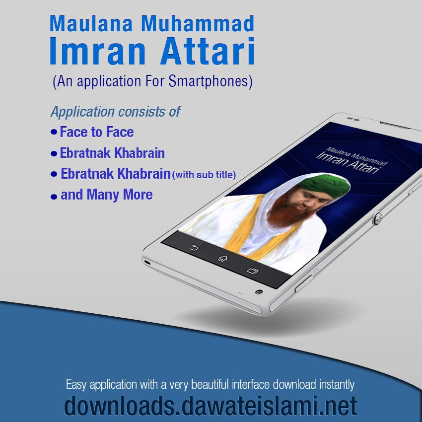 Maulana Muhammad Imran Attari Application-Downloads Service(61)