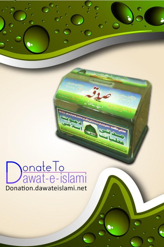 Donate To Dawat-e-Islami(2)