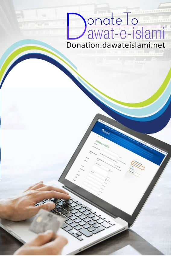Donate To Dawat-e-Islami(3)