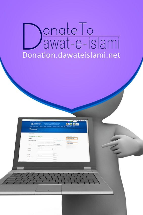 Donate To Dawat-e-Islami(4)
