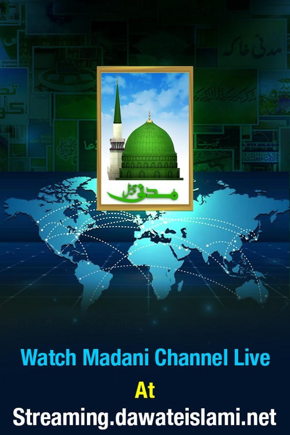 watch madani channal live-streaming service(1)