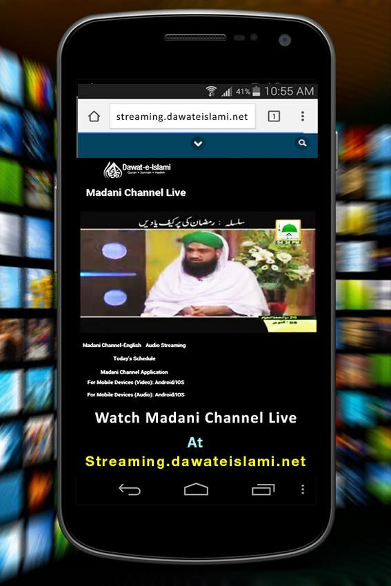 watch madani channal live-streaming service(3)