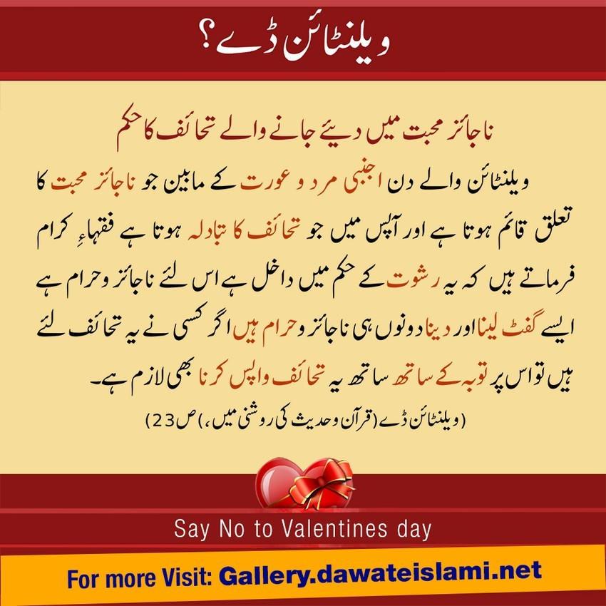 Najaiz Muhabbat Main Diye Janay Walay Tahaif Ka Hukum