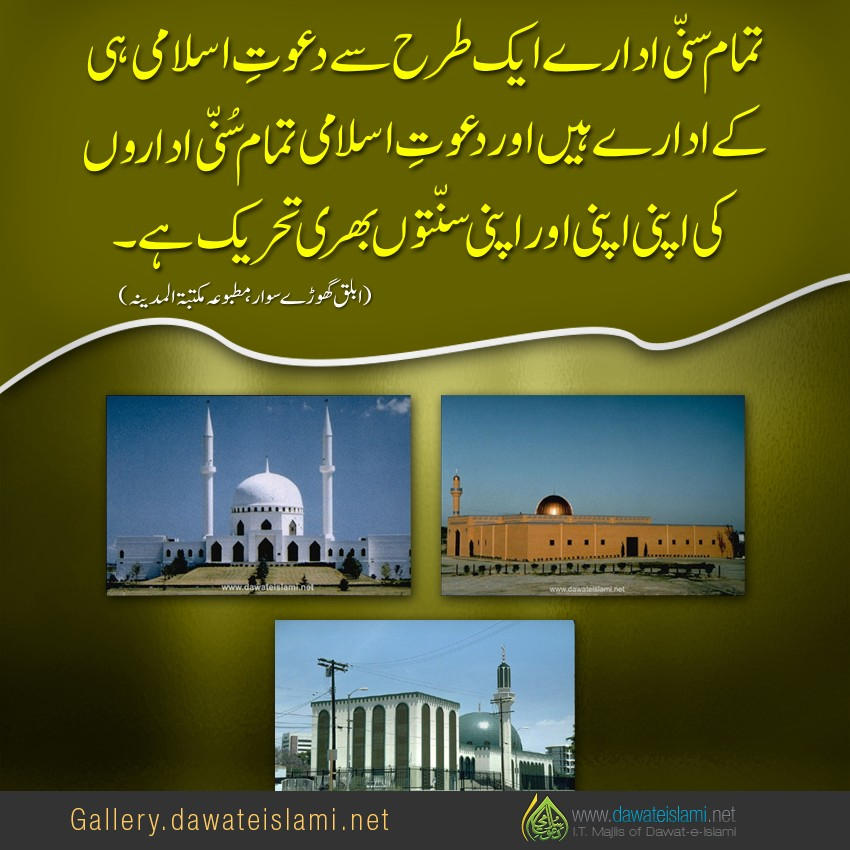dawat e islami kay idaray