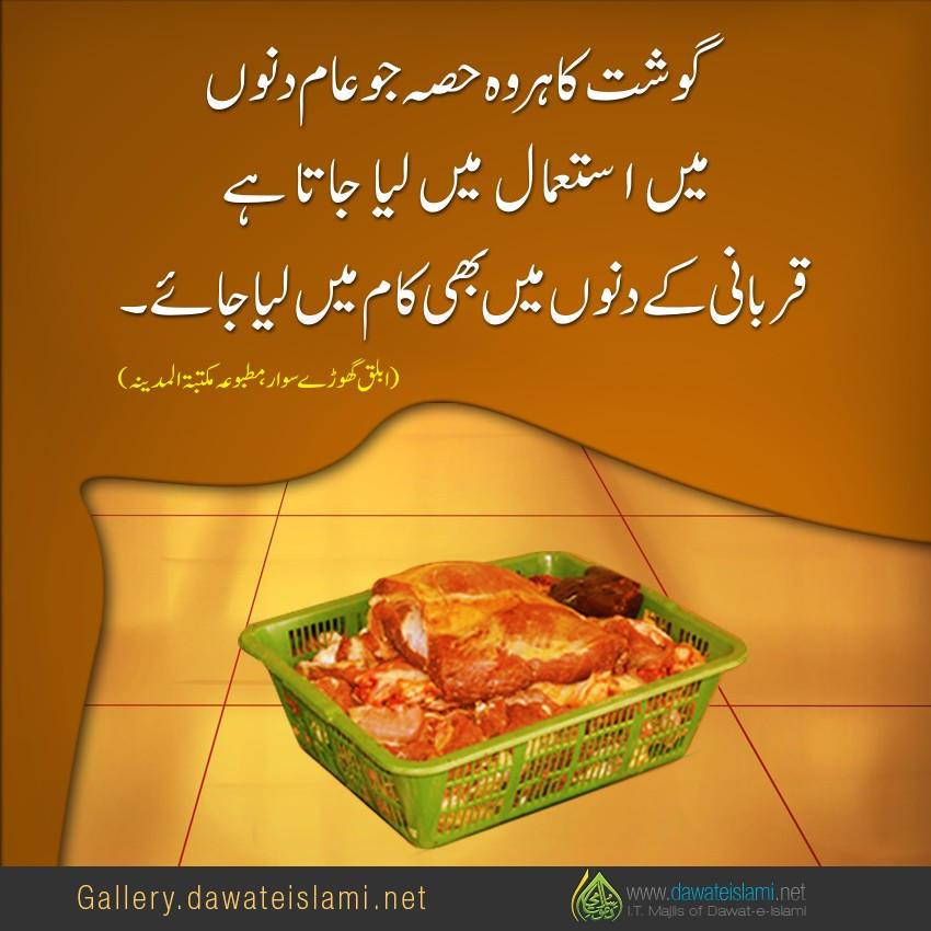 Qurbani Kay Gosht Ki Ahtiyat