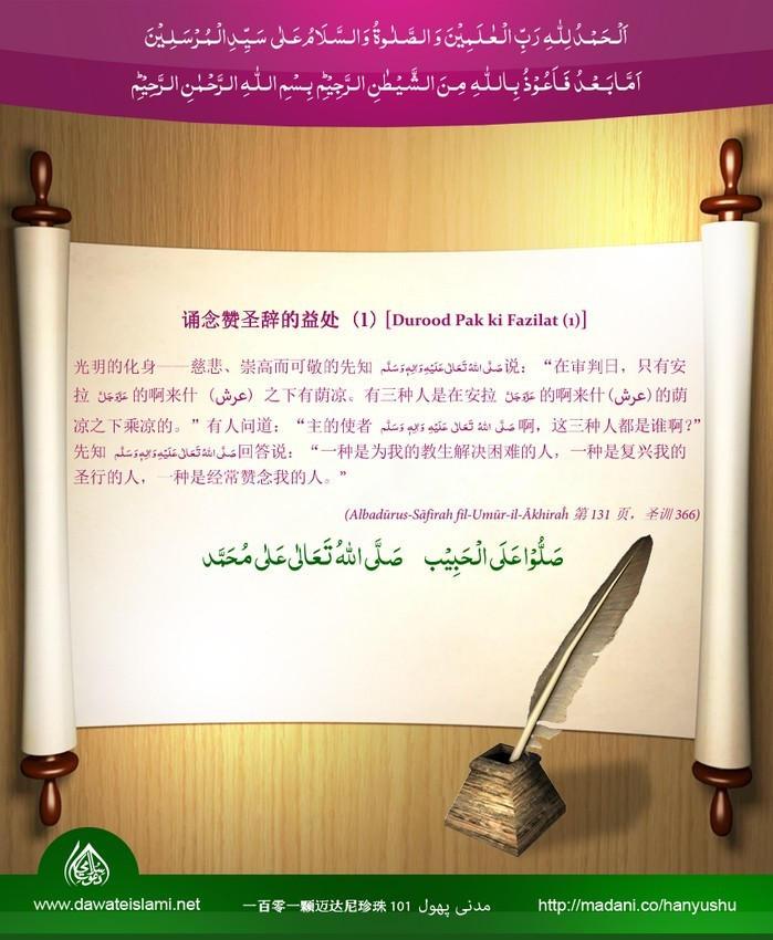 诵念赞圣辞的益处 (1) [Durood Pak ki Fazilat (1)]