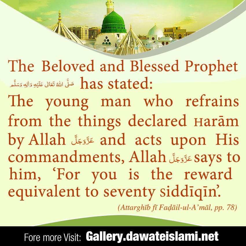 reward equivalent to seventy Ṣiddīqīn