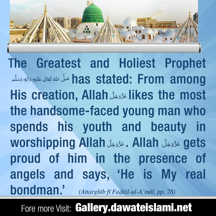From among His creation, Allah عَزَّوَجَلَّ likes