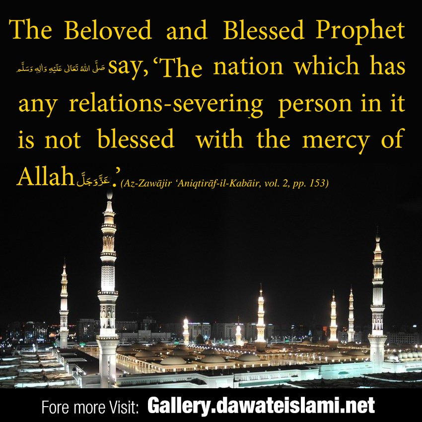 not blessed with the mercy of Allah