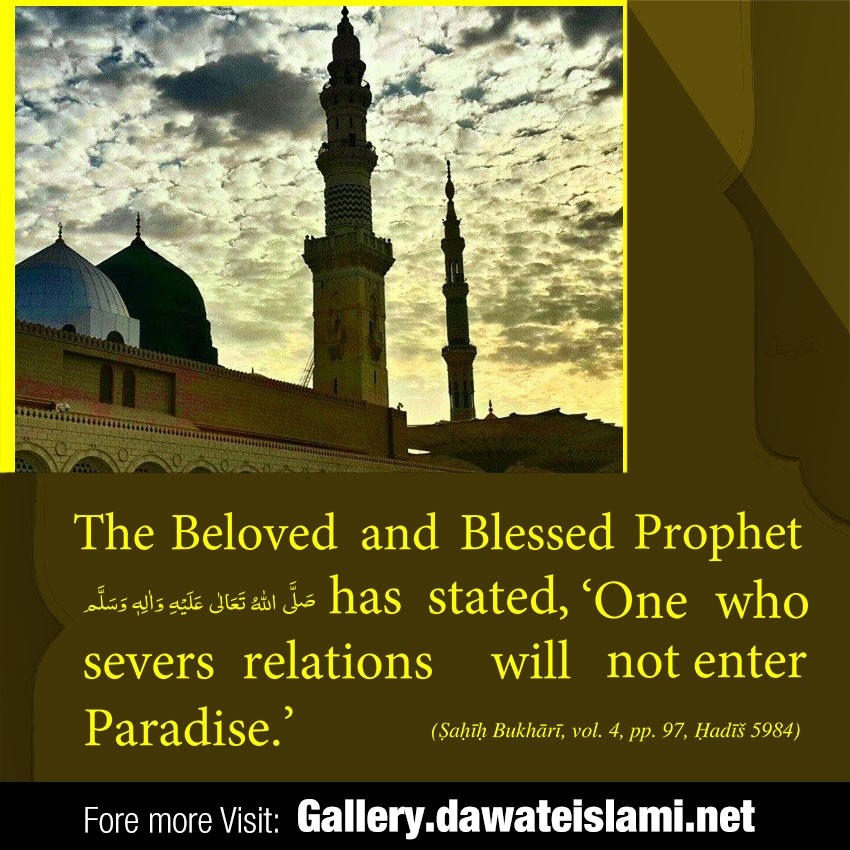 One who severs relations will not enter Paradise