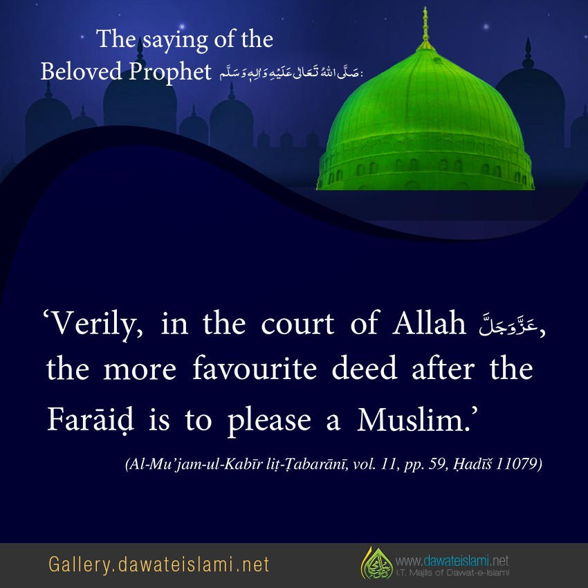Verily, in the court of Allah عَزَّوَجَلَّ, the more favourite deed after the Farāiḍ