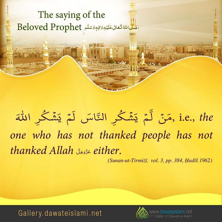 the one who has not thanked people has not thanked Allah عَزَّوَجَلَّ either