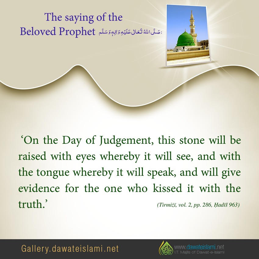 On the Day of Judgement, this stone will be raised with eyes whereby it will see