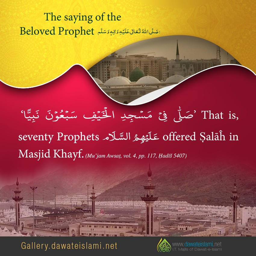 That is, seventy Prophets عَـلَيْهِمُ السَّـلَام offered Ṣalāĥ in Masjid Khayf