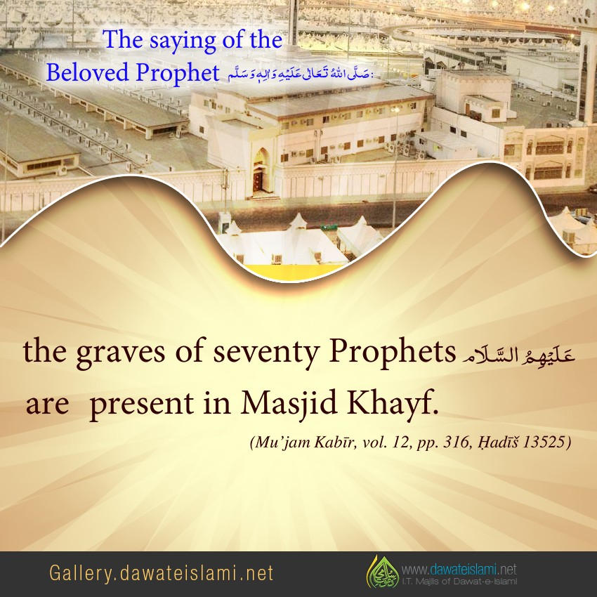 the graves of seventy Prophets عَـلَيْهِمُ السَّـلَام are present in Masjid Khayf