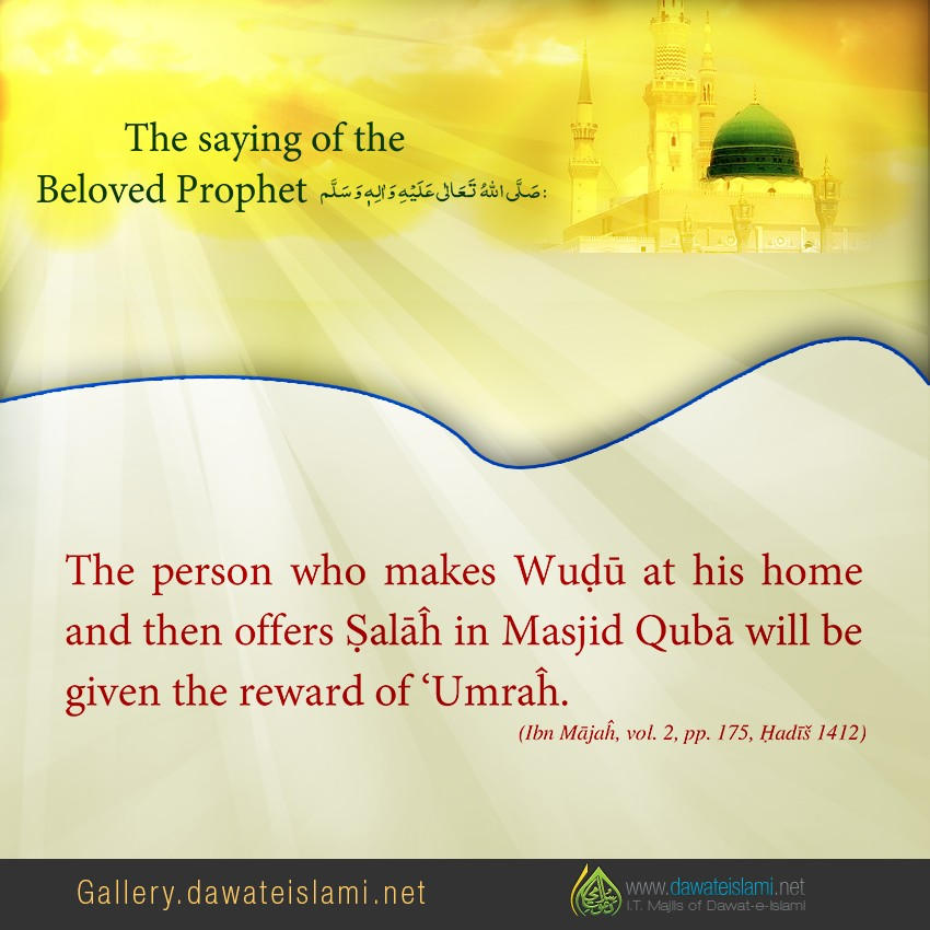 will be given the reward of 'Umraĥ