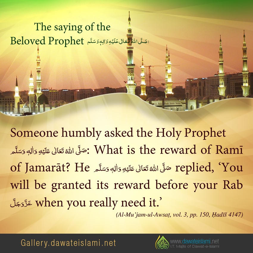 'You will be granted its reward before your Rab عَزَّوَجَلَّ when you really need it.'