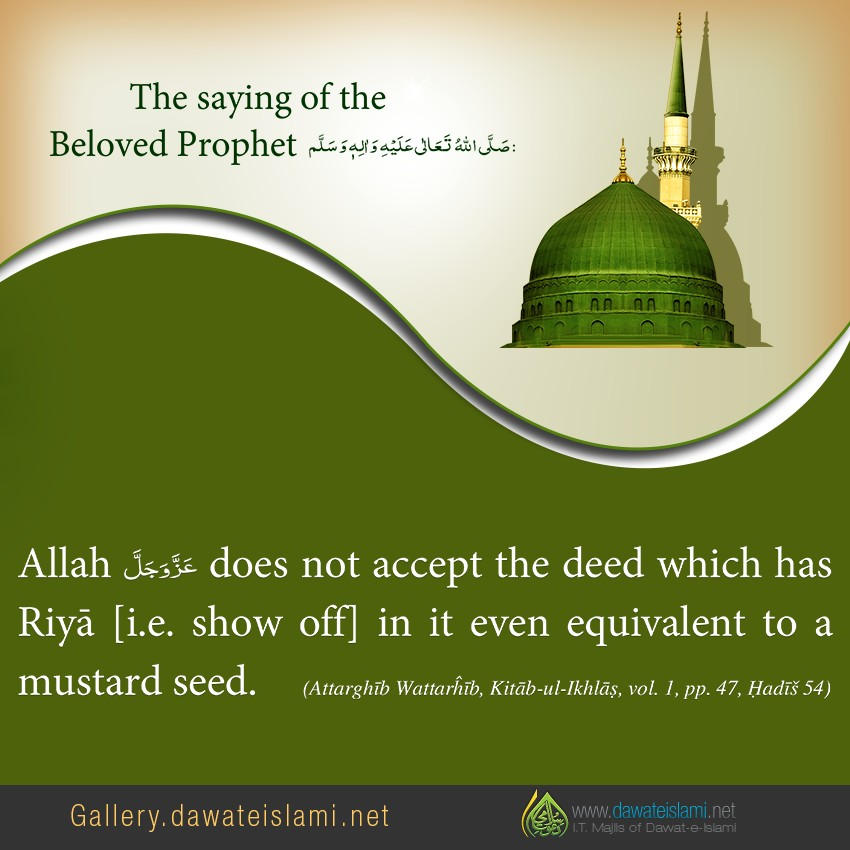 Allah عَزَّوَجَلَّ does not accept the deed which has Riyā