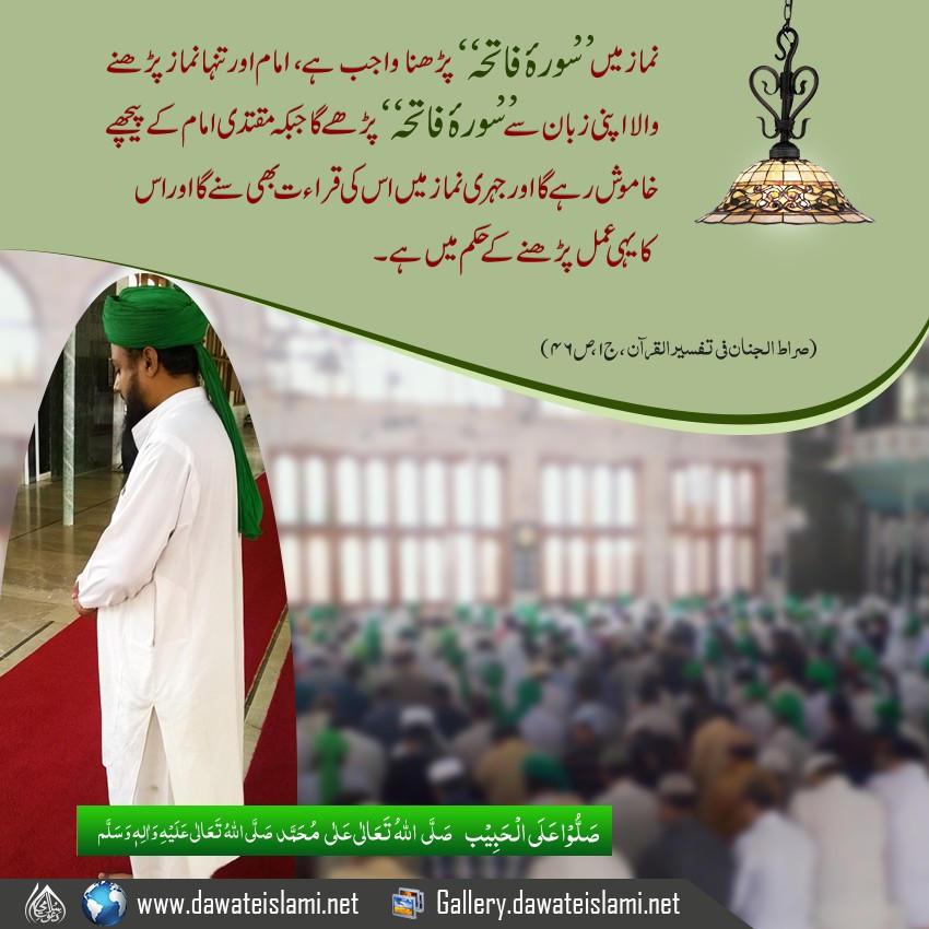 Namaz main surah fatiha parhna