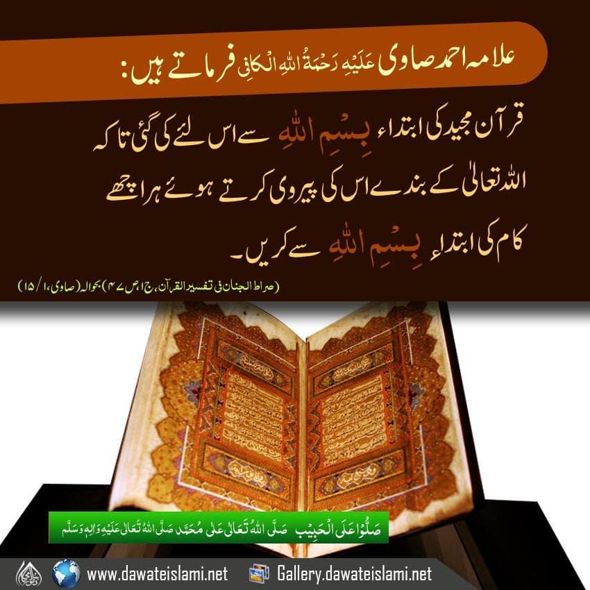 Quran e Majeed ki ibtida بسم اللہ say kiyon?