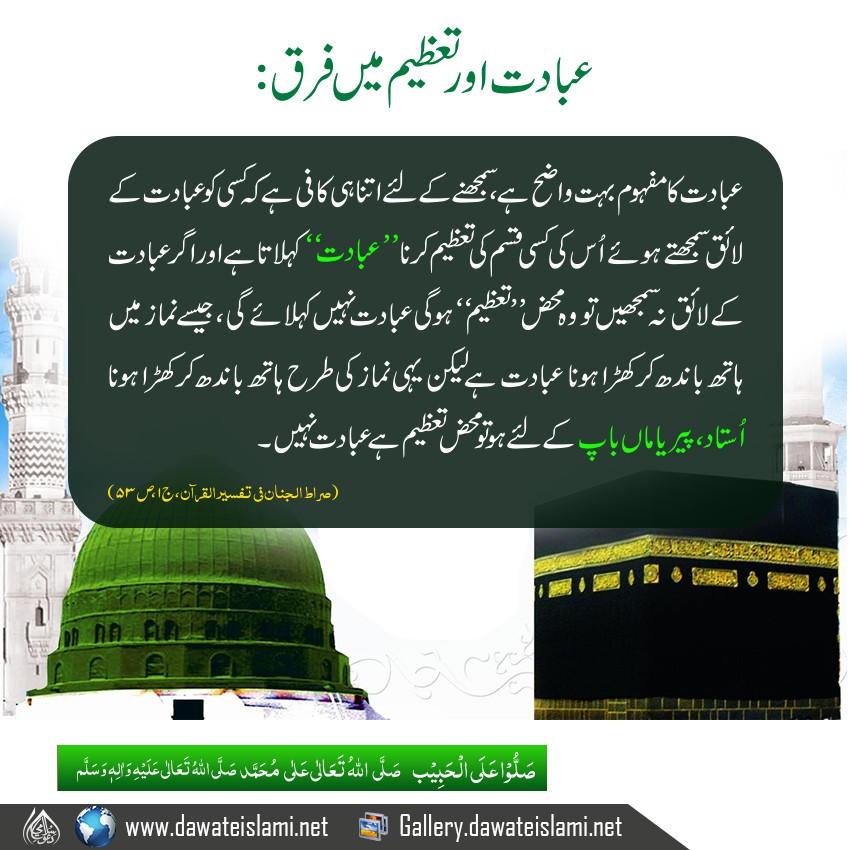 Ibadat or Tazeem main farq