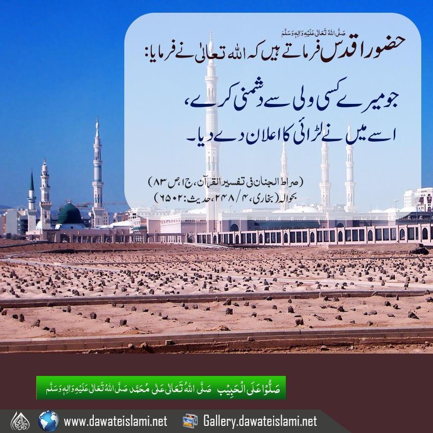Allah kay Wali kay dushman ko Allah ki larai ka elaan