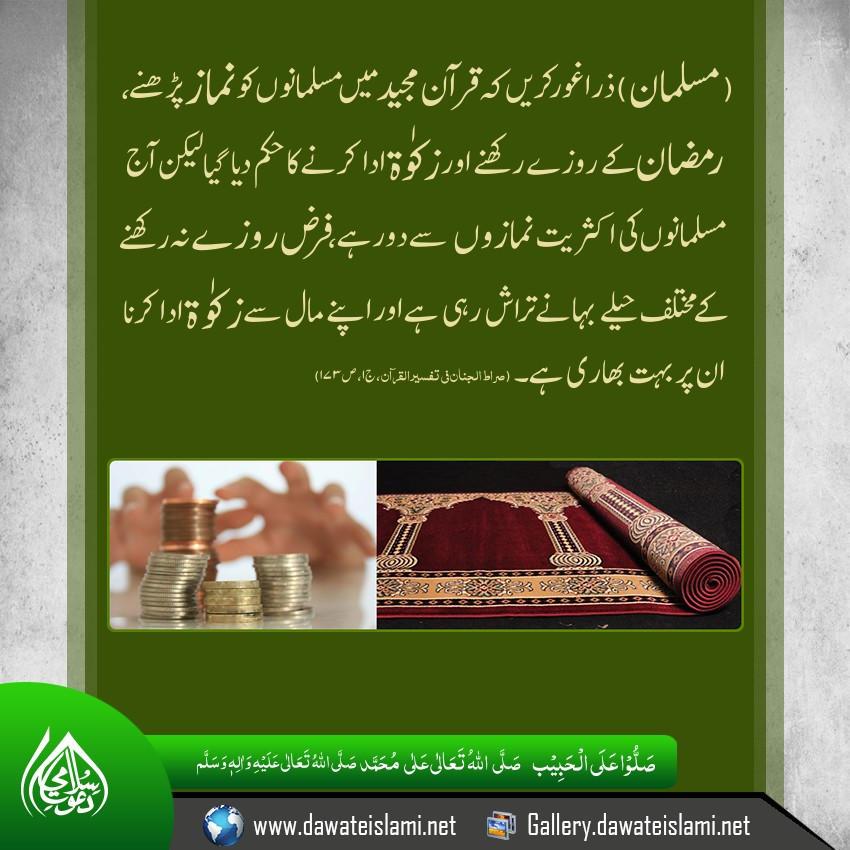 مسلمان ذرا غور کریں